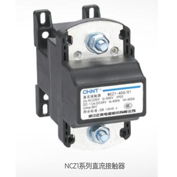 NCZ1系列直流接触器