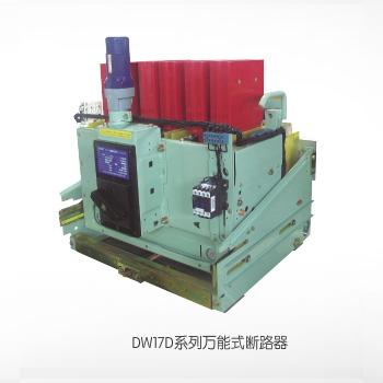 DW17D系列万能式断路器