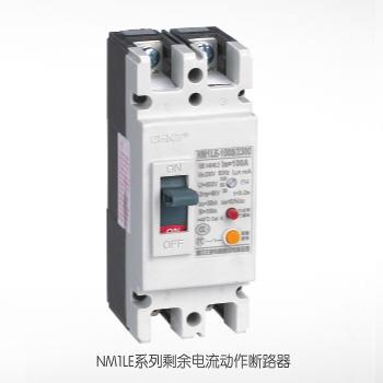 NM1LE系列剩余电流动作