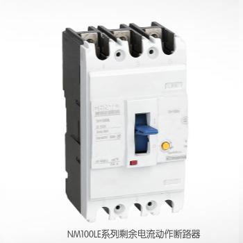 NM100LE系列剩余电