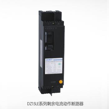 DZ15LE系列剩余电流