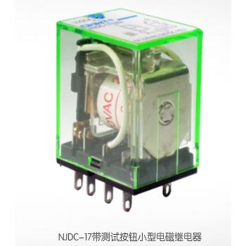 NJDC-17带测试按钮小
