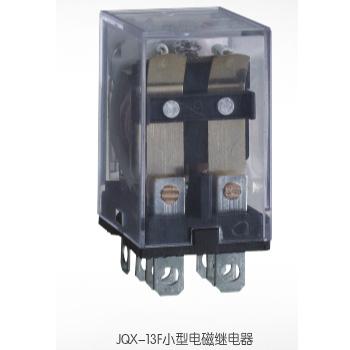 JQX-13F小型电磁继电