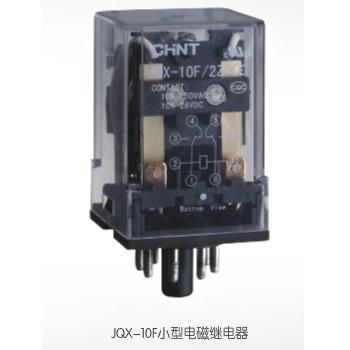 JQX-10F小型电磁继电
