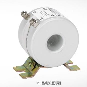 RCT型电流互感器
