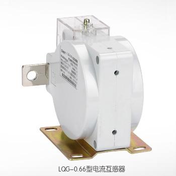 LQG-0.66型电流