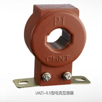 LMZ1-0.5型电流