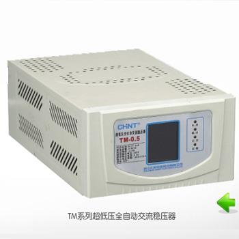 TM系列超低压全自动交流