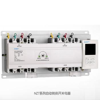 NZ7系列自动转换开关电器