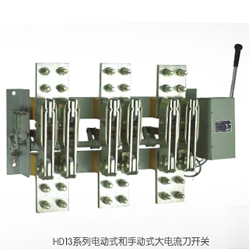 HD13系列大电流刀开关