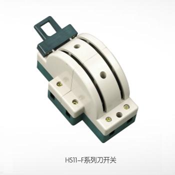 HS11-F系列刀开关