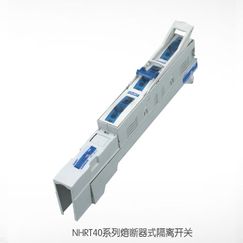 NHRT40系列熔断器式隔