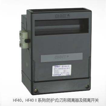 HF40、 HF40系列