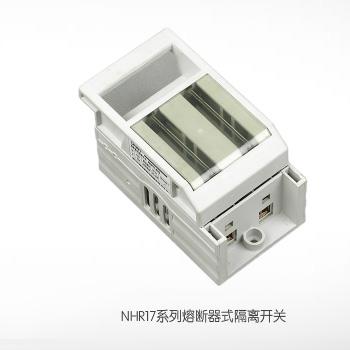 NHR17系列熔断器式隔