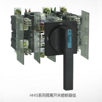 HH15系列隔离开关熔断器
