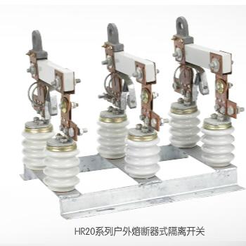 HR20系列户外熔断器式隔