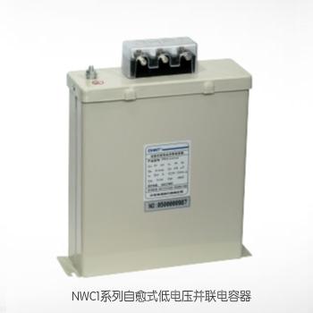NWC1系列自愈式低电压