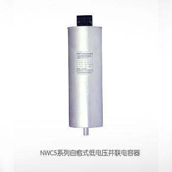 NWC5系列自愈式低电压并