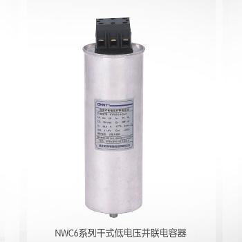 NWC6系列干式低电压