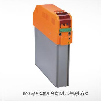 BAGB系列智能组合式低电