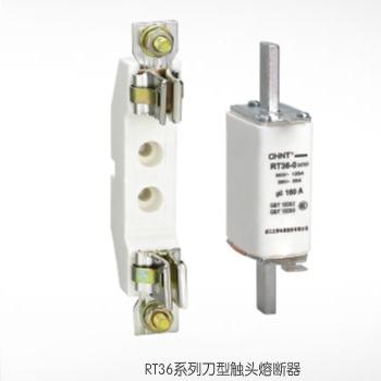 RT36系列刀型触头熔断器