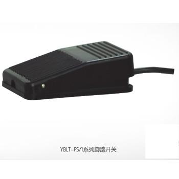 YBLT-FS/1系列脚踏