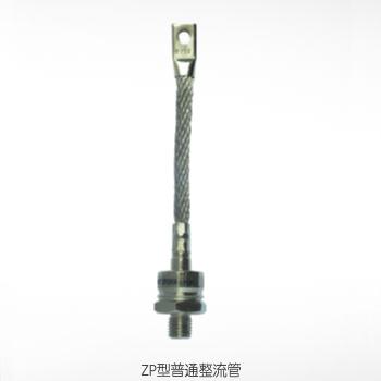 zp型普通整流管