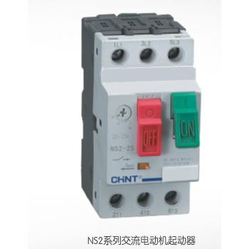 NS2系列交流电动机起动器