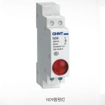ND9信号灯