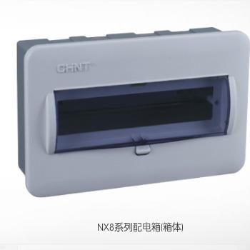 NX8系列配电箱(箱体)