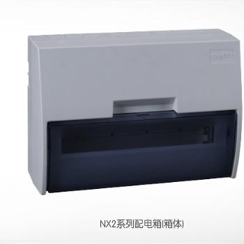 NX2系列配电箱(箱体)